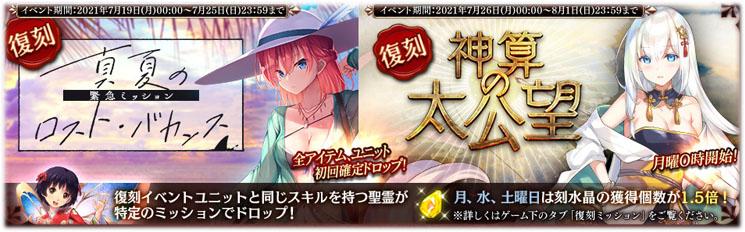 26日月曜から復刻ミッション『神算の太公望』の開始!