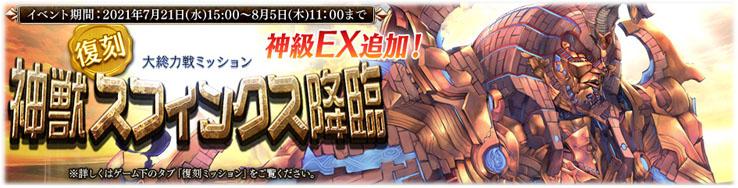復刻大総力戦ミッション『神獣スフィンクス降臨』開催!