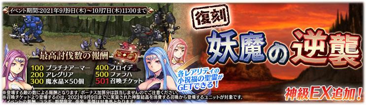 復刻大討伐ミッション『妖魔の逆襲』開催!