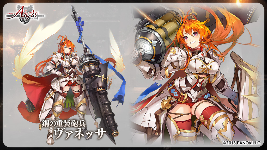 また、イベント初回ログイン時にレアリティブラックのクラス「重装砲兵」の『鋼の重装砲兵ヴァネッサ』を獲得できます。