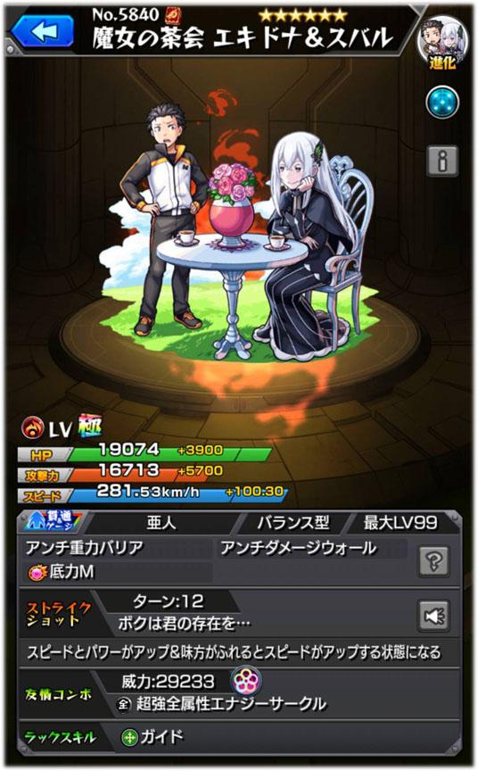 進化A:★6魔女の茶会 エキドナ&スバル