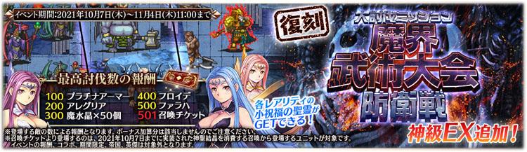 復刻大討伐ミッション『魔界武術大会・防衛戦』の開始!