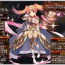 アイギス:魔導鎧娘アルマの性能評価まとめ!スキルで復活可能なメイジアーマー